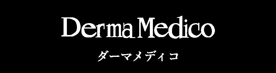 DarmaMedico ダーマメディコ